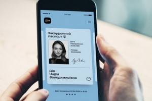 Украинцам позволили предъявлять э-паспорта на кассах в банках