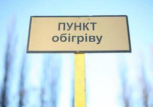 235 стаціонарних пунктів обігріву розпочали роботу на Дніпропетровщині
