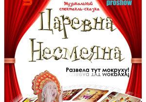 В Днепре покажут музыкальный спектакль-сказку «Царевна Несмеяна»