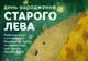 «Видавництво Старого Лева» запрошує дніпрян та гостей міста Дніпра на святкування Дня Народження