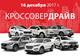 «Кроссовер-драйв» в автогороде «Аэлита»: провожаем старый год и встречаем новинку