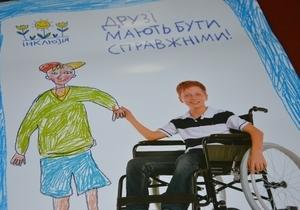Днепропетровщина знакомится с лучшими украинскими практиками инклюзивного образования