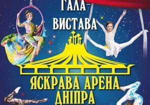 У Дніпрі відбудеться восьмий фестиваль «Яскрава арена Дніпра»