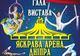 В Днепре состоится восьмой фестиваль «Яркая арена Днепра»