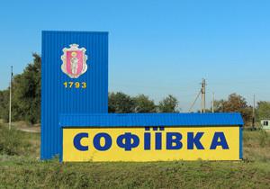 За три года громады Софиевского района воплотили более 60 инфраструктурных проектов