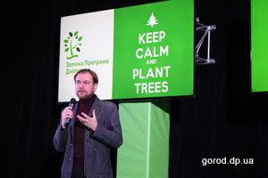 В Днепре презентовали «Зеленую программу»