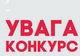 Молодежь Днепропетровщины приглашают к участию в конкурсе по евроинтеграции
