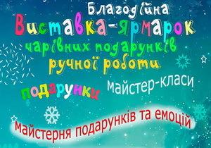 В Литмузее Днепра пройдет Новогодняя выставка-ярмарка