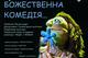 В Днепре состоится второй спектакль фестиваля «Днепр Паппет Фест»
