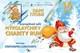 В Днепре 14 декабря состоится Благотворительный Забег николайчиков