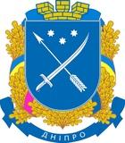Герб города Днепр (Днепропетровск), утвержден 06.09.2001