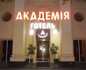 Гостиницы - Академия