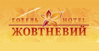 Гостиницы - Жовтневый, отель