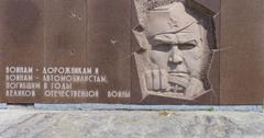 Что посмотреть - Воинам-автомобилистам памятник