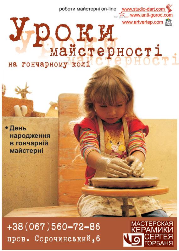 Урокі майстерності на гончарному колі Авторская  школа керамики Сергея Горбаня