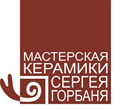 Авторская  школа керамики Сергея Горбаня