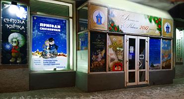 Днепропетровский академический молодежный театр