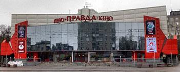 Театры и культурные центры - Правда-кино