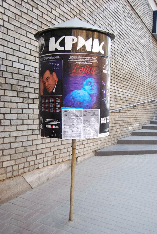 Крик, Академический украинский театр одного актера