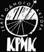 Купить билеты в театр крик днепропетровск большой театр билеты на октябрь 2017
