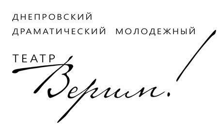 Театры и культурные центры - Верим! Днепровский драматический молодежный театр