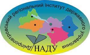 Образование и наука - Днепропетровский региональный институт государственного управления