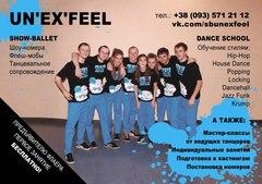 Красота и здоровье - АнЭксФил (UnExFeel) шоу-балет, школа танцев