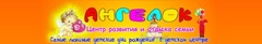 Увлечения - Ангелок, Центр развития и отдыха детей и семьи
