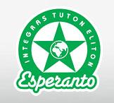 Эсперанто (ESPERANTO coffee&shop)