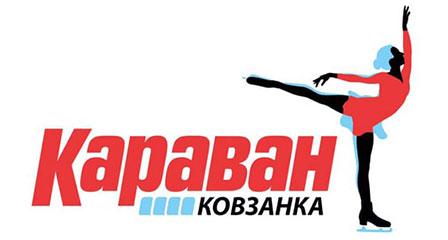 Спорт и активный отдых - Караван-каток