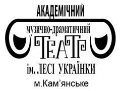Театры и культурные центры - Академический музыкально-драматический театр им. Леси Украинки г. Каменского