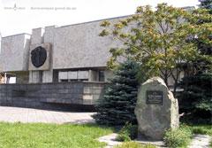 Истории города Каменское, музей