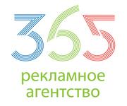 Услуги для бизнеса - 365, Рекламное агентство