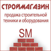 Недвижимость и строительство - СтройМагазин