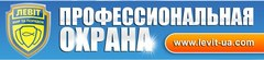 Услуги для бизнеса - Левит-Сервис, ЧП