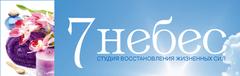 7 небес, Cтудия красоты и здоровья