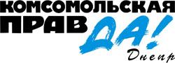Средства массовой информации - КП в Украине Днепр