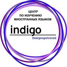 Услуги для бизнеса - Индиго (INDIGO) Английский и немецкий
