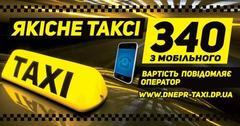 Такси, прокат автомобилей - Бизнес Такси
