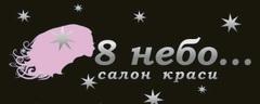 Красота и здоровье - 8 Небо..., салон красоты