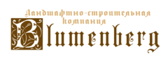 Недвижимость и строительство - Ландшафтная фирма Блюменберг (Blumenberg)