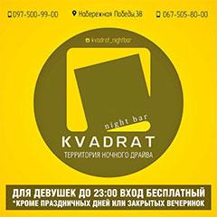Квадрат (Kvadrat), ночной клуб