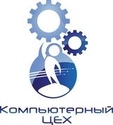 Магазины - Компьютерный Цех, ООО