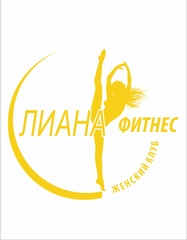 Спорт и активный отдых - Лиана Женский Фитнес Клуб