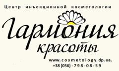 Медицина - Гармония красоты. Центр инъекционной косметологии