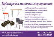 Услуги для бизнеса - Аренда оборудования, ЧП