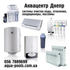 Производство и поставки - Аквацентр-Днепр  системы очистки воды