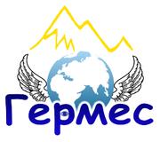 Туризм - Гермес, Туристическая компания