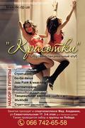 Спорт и активный отдых - Красотки, спортивно-танцевальный клуб