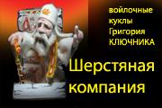 Gorod мастеров - Авторские интерьерные войлочные куклы от мастера Григория Ключника